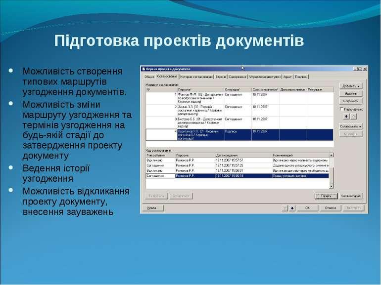 Підготовка проектів документів Можливість створення типових маршрутів узгодже...