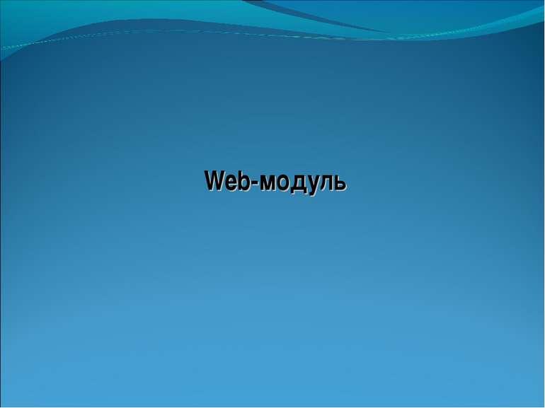 Web-модуль