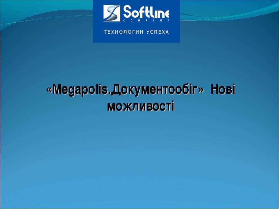 «Megapolis.Документообіг» Нові можливості