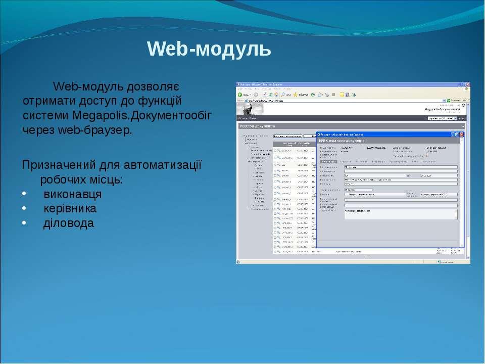 Web-модуль Web-модуль дозволяє отримати доступ до функцій системи Megapolis.Д...