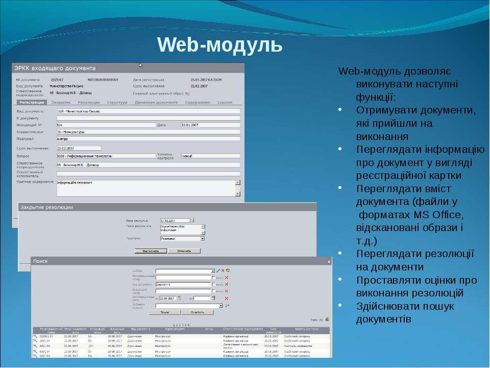 Web-модуль Web-модуль дозволяє виконувати наступні функції: Отримувати докуме...