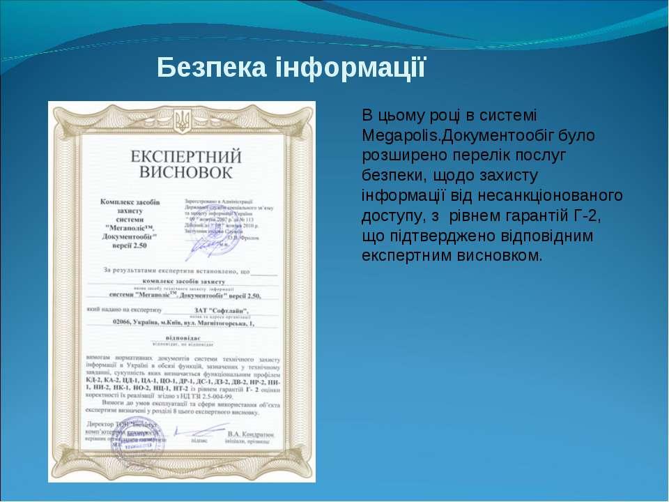 Безпека інформації В цьому році в системі Megapolis.Документообіг було розшир...