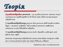 Українська мова - Складне речення Теорія Складнопідрядне речення – це складне...