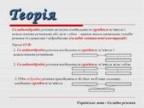 Українська мова - Складне речення Теорія Складнопідрядні речення можуть поєдн...