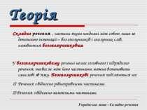Українська мова - Складне речення Теорія Складне речення , частини якого поєд...