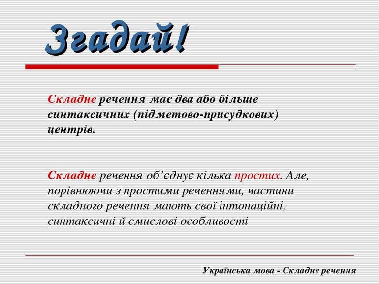 Українська мова - Складне речення Згадай! Складне речення має два або більше ...