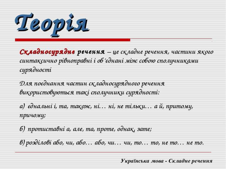 Українська мова - Складне речення Теорія Складносурядне речення – це складне ...