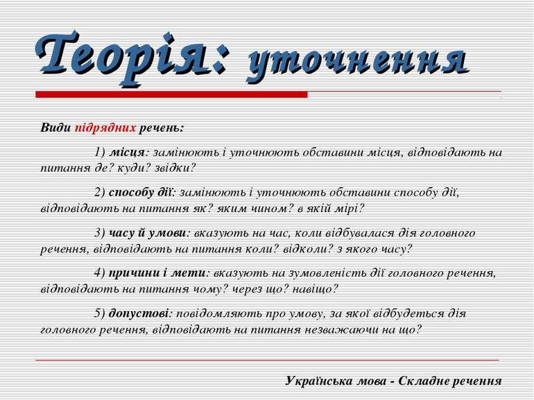 Українська мова - Складне речення Теорія: уточнення Види підрядних речень: 1)...