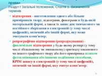 Закон України «Про авторське право і суміжні права» Розділ I Загальні положен...