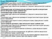 * * Розділ РЕКОМЕНДАЦІЇ Рекомендацій щодо вибору способів правової охорони та...