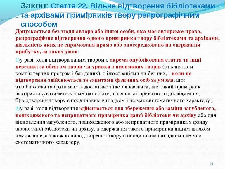 Закон: Стаття 22. Вільне відтворення бібліотеками та архівами примірників тво...