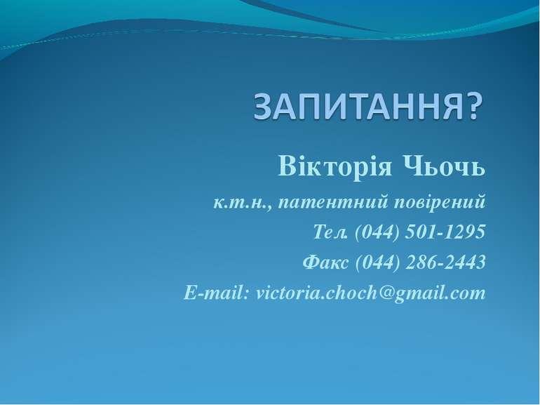 Вікторія Чьочь к.т.н., патентний повірений Тел. (044) 501-1295 Факс (044) 286...