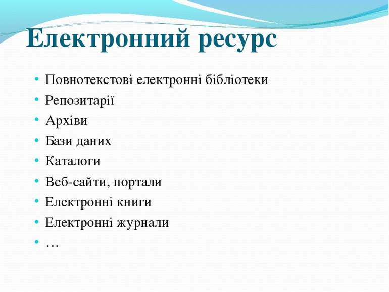 Електронний ресурс Повнотекстові електронні бібліотеки Репозитарії Архіви Баз...