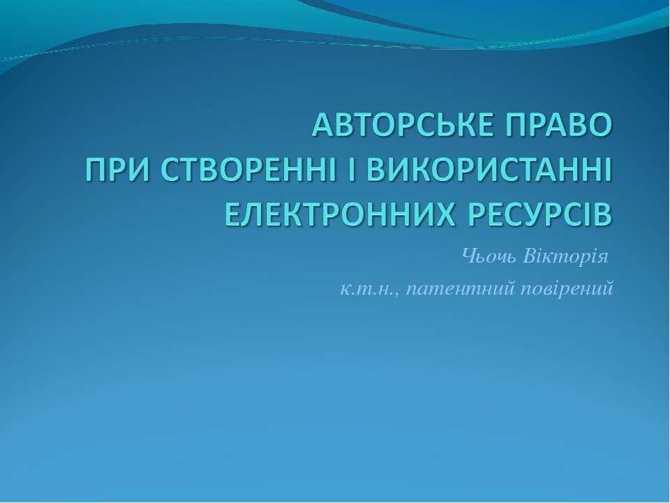 Чьочь Вікторія к.т.н., патентний повірений