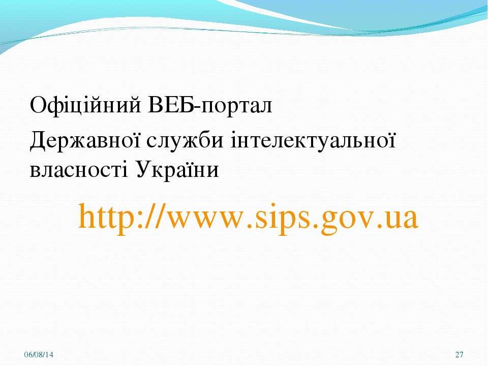 Офіційний ВЕБ-портал Державної служби інтелектуальної власності України http:...