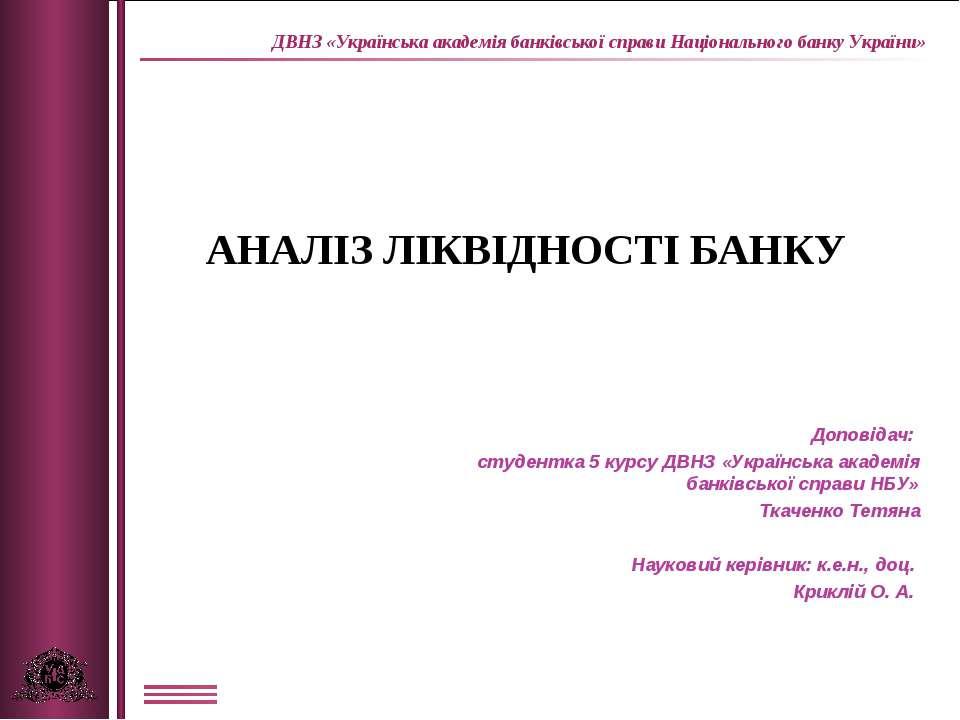 ДВНЗ «Українська академія банківської справи Національного банку України» АНА...