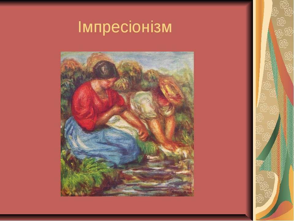 Імпресіонізм