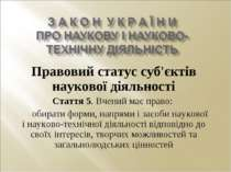 Правовий статус суб'єктів наукової діяльності Стаття 5. Вчений має право: оби...