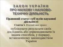 Правовий статус суб'єктів наукової діяльності Стаття 5. Вчений має право: пуб...
