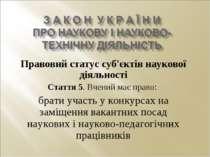 Правовий статус суб'єктів наукової діяльності Стаття 5. Вчений має право: бра...
