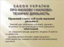 Правовий статус суб'єктів наукової діяльності Вчений при здійсненні наукової,...