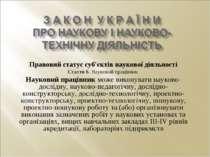 Правовий статус суб'єктів наукової діяльності Стаття 6. Науковий працівник На...