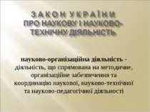 науково-організаційна діяльність - діяльність, що спрямована на методичне, ор...