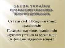 Стаття 22-1. Посади наукових працівників Посадами наукових працівників науков...
