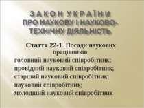 Стаття 22-1. Посади наукових працівників головний науковий співробітник; пров...