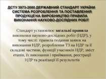 Стандарт установлює загальні правила виконання науково-дослідних робіт (НДР),...