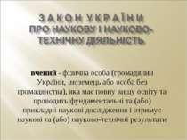 вчений - фізична особа (громадянин України, іноземець або особа без громадянс...
