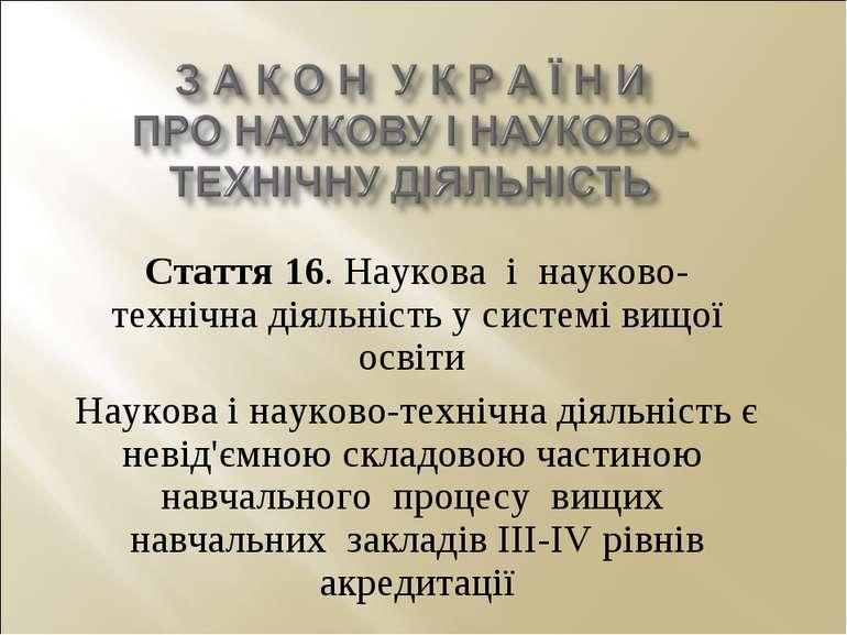 Стаття 16. Наукова і науково-технічна діяльність у системі вищої освіти Науко...