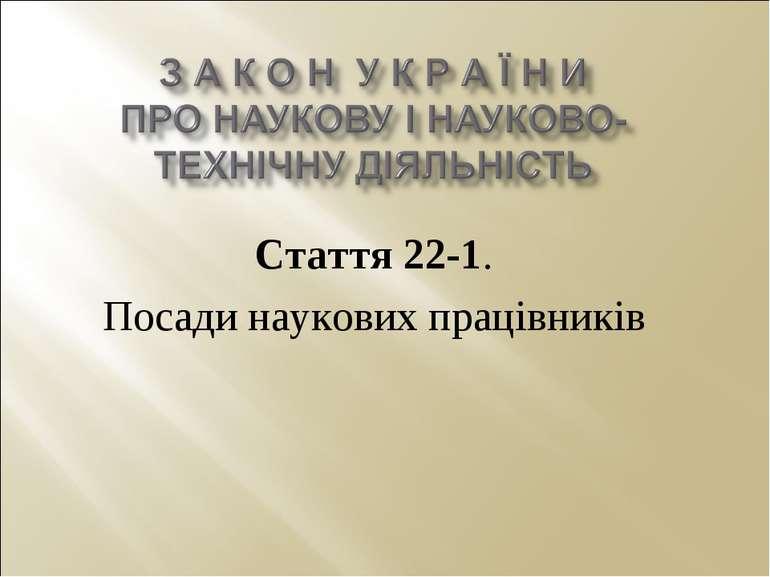 Стаття 22-1. Посади наукових працівників