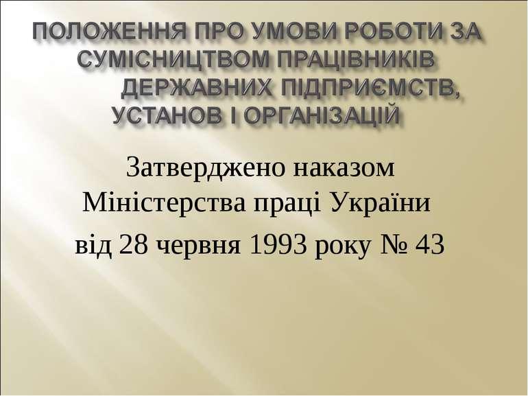 Затверджено наказом Міністерства праці України від 28 червня 1993 року № 43