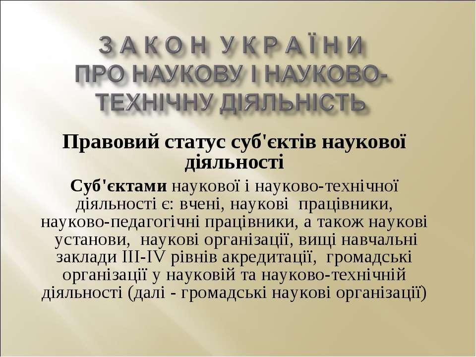 Правовий статус суб'єктів наукової діяльності Суб'єктами наукової і науково-т...