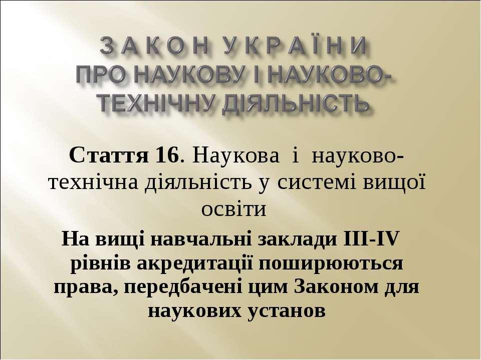 Стаття 16. Наукова і науково-технічна діяльність у системі вищої освіти На ви...