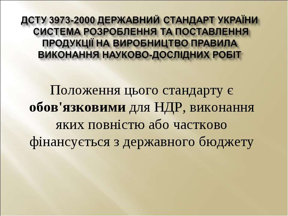 Положення цього стандарту є обов'язковими для НДР, виконання яких повністю аб...