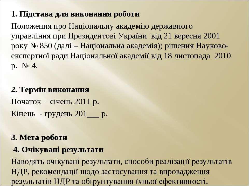 1. Підстава для виконання роботи Положення про Національну академію державног...