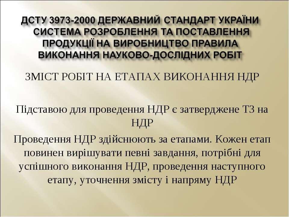 ЗМІСТ РОБІТ НА ЕТАПАХ ВИКОНАННЯ НДР Підставою для проведення НДР є затверджен...