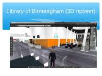 Library of Birmangham (3D проект)