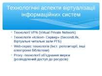 Технології VPN (Virtual Private Network) Технологія «Клієнт- Сервер» (SecondL...