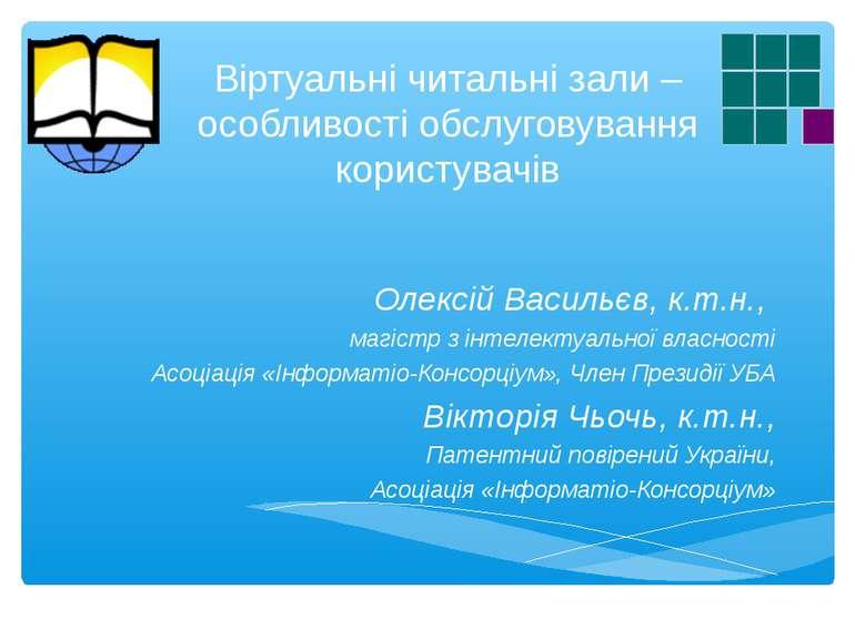 Віртуальні читальні зали – особливості обслуговування користувачів Олексій Ва...