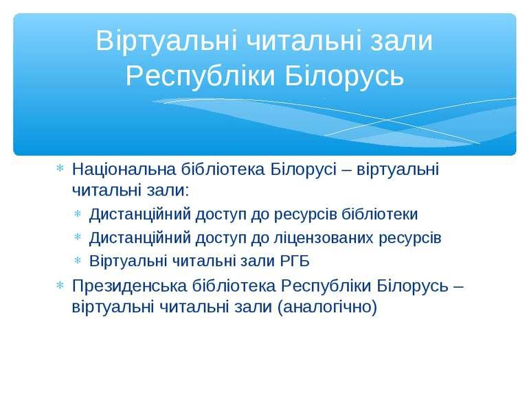 Національна бібліотека Білорусі – віртуальні читальні зали: Дистанційний дост...