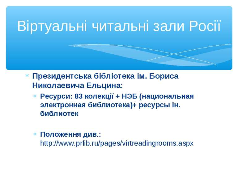 Президентська бібліотека ім. Бориса Николаевича Ельцина: Ресурси: 83 колекції...