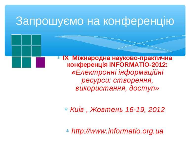 ІХ Міжнародна науково-практична конференція INFORMATIO-2012: «Електронні інфо...