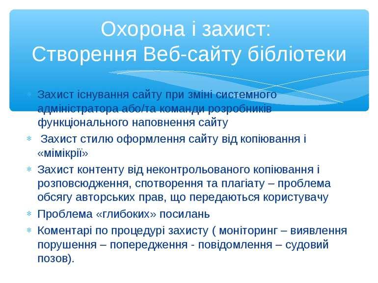Захист існування сайту при зміні системного адміністратора або/та команди роз...