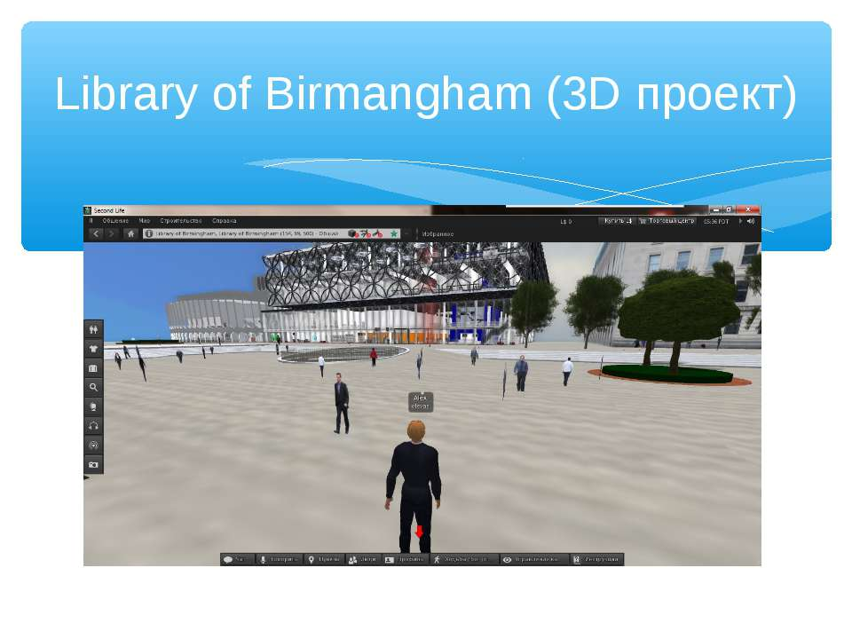 Library of Birmangham (3D проект)