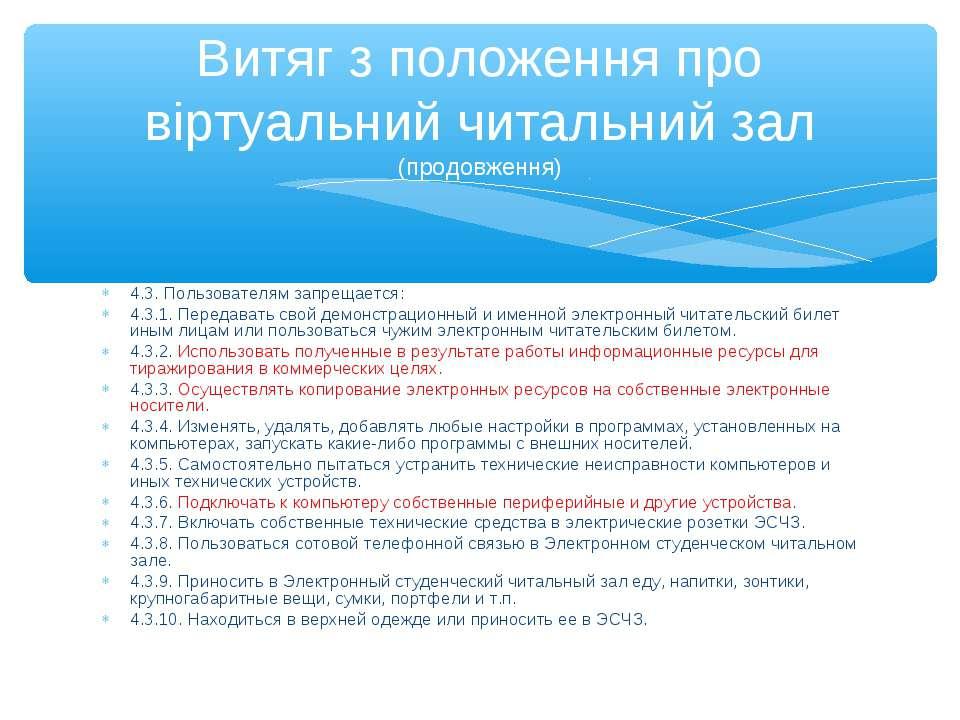 4.3. Пользователям запрещается: 4.3.1. Передавать свой демонстрационный и име...