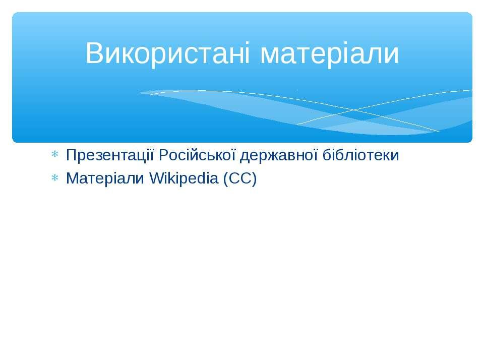 Презентації Російської державної бібліотеки Матеріали Wikipedia (CC) Використ...