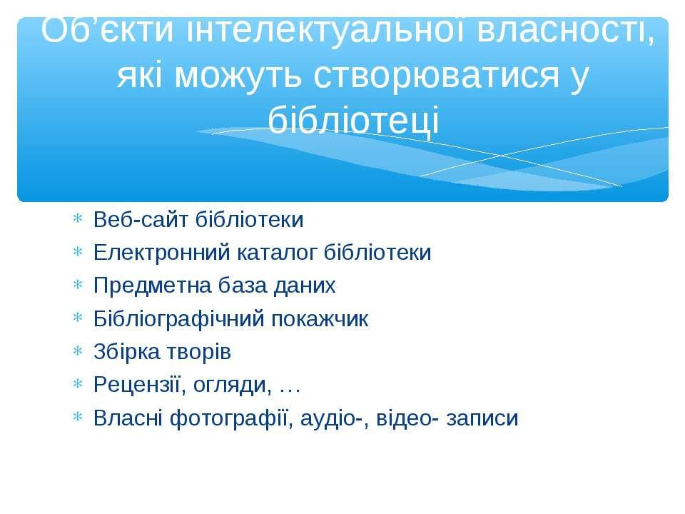 Веб-сайт бібліотеки Електронний каталог бібліотеки Предметна база даних Біблі...